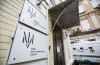 Бывший депутат Киевского облсовета сбежал после приговора ВАКС