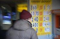 Курс валют НБУ на 18 лютого