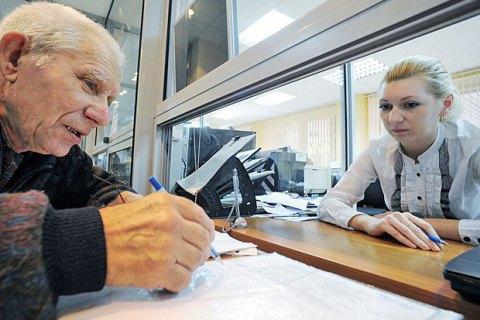 Мінсоц планує ввести єдині правила призначення пенсій