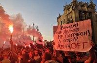 У Офиса президента провели акцию против Авакова