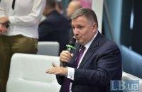 Аваков предложил ввести временный мораторий на участие жителей ОРДЛО в выборах Рады и Президента после деоккупации