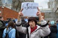 Біля представництва ЄС у Києві пройшов пікет на підтримку українських політв'язнів