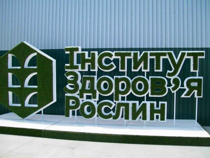 Институт здоровья растений