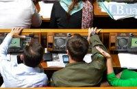 Рада заполнила квоту в комиссии по агентству возвращения активов