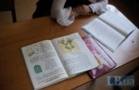 Рада вернула бесплатные учебники в школах