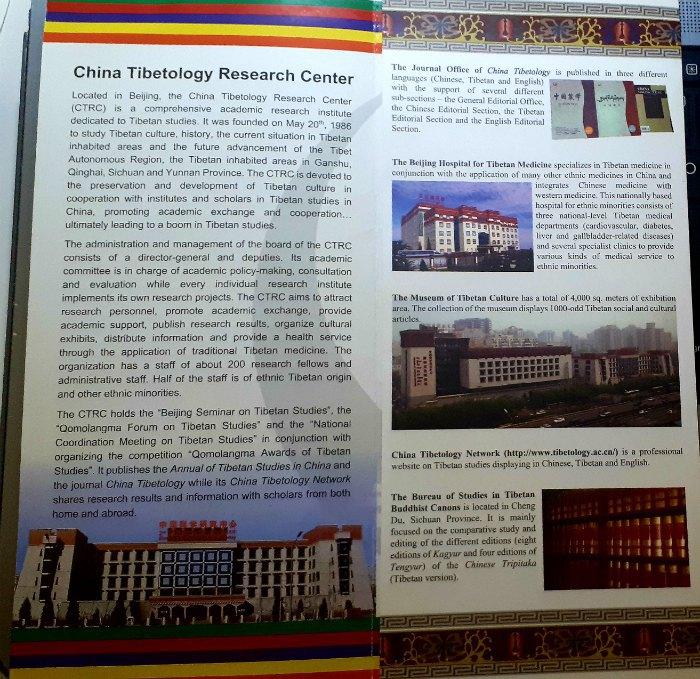 Китайский центр изучения Тибета (г.Пекин)
