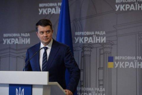 """""""Слуга народу"""" зібрала 197 підписів за відставку Разумкова"""