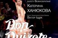У Києві виступить відома українська балерина Катерина Ханюкова
