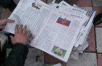 """В Чернигове распространяют газету с призывом присоединяться к """"Стрелку"""""""