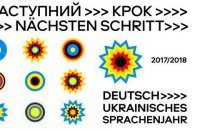 Восени стартує українсько-німецький рік мов