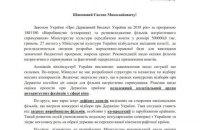 Ассоциация киноиндустрии Украины призвала Минкульт не вредить украинскому кино (документ)