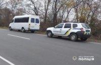 На Київщині поліція відкрила провадження через нелегальні пасажирські перевезення
