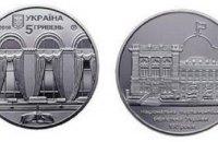 НБУ выпустил памятную монету к 150-летию Парламентской библиотеки