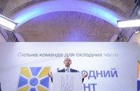 """""""Народний фронт"""" заявив про підтримку каналу """"1+1"""""""