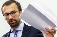 НАПК обвинило Лещенко в уклонении от ознакомления с админпротоколом