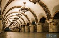 Київський метрополітен просить владу підвищити вартість поїздок