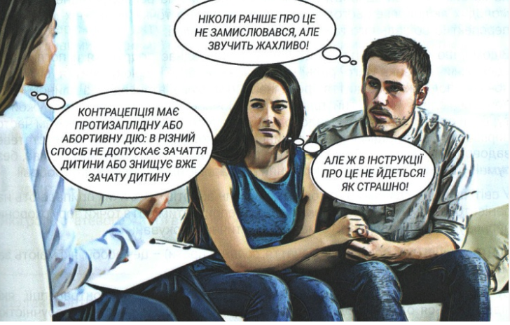 Ілюстрація з підручника 'Основи сім'ї' Тема 'Контрацепція чи відповідальність?'