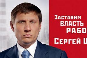 У Стаханові оголосили в розшук кандидата в нардепи