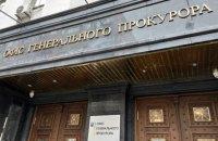 Офіс генпрокурора відкрив справу за фактом обстрілу позиції ООС