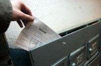 У жителя Донецка за коммунальные долги забрали имущества на 40 тыс. грн