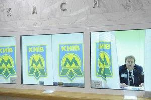 """На станціях метро """"Деміївська"""" та """"Голосіївська"""" більше не працюватимуть каси"""