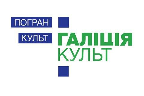 """Восени в Харкові відбудеться культурний форум """"Галичина-культ"""""""