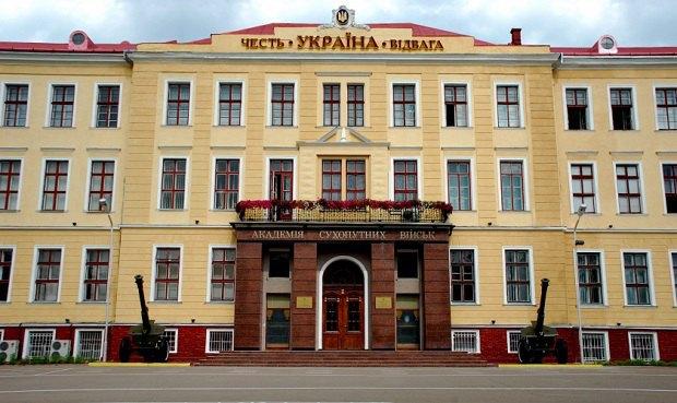 Національна Академія Сухопутних Військ ім. Петра Сагайдачного