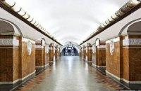 Станция метро Университет возобновила работу (обновлено)