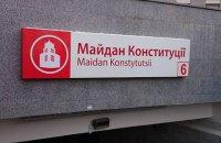 У Харкові замінували станцію метро