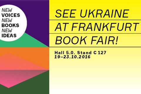 Стала відома програма українського стенду на Франкфуртському ярмарку