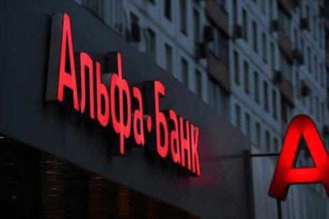 """На время карантина """"Альфа-банк"""" закрывает 45 отделений из 228"""