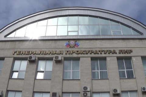 """В """"ЛНР"""" задержали руководство """"генпрокуратуры"""""""