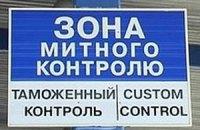 Інспектору Київської митниці загрожує до 6 років в'язниці