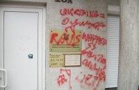 Вандалы разрисовали украинское консульство в польском Жешуве