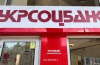 НБУ отозвал лицензию у Укрсоцбанка из-за его присоединения к Альфа-Банку