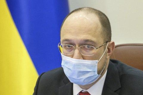 Шмыгаль: смягчение карантина произойдет не раньше мая