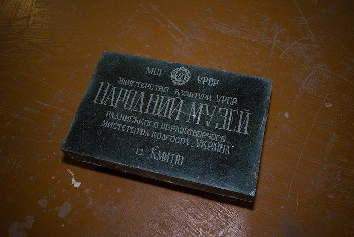 Перша вивіска Кмитівського музею