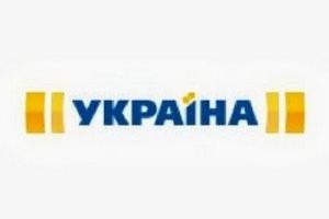 """С телеканала """"Украина"""" увольняются журналисты"""