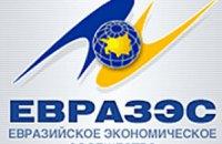 ЕврАзЭС лишь пригласил Януковича приехать в Москву 19 декабря