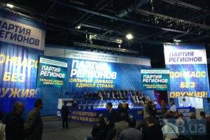 Фракцию Партии регионов в Одесском горсовете покинуло 17 депутатов