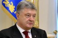 Порошенко дав старт процедурі створення Антикорупційного суду