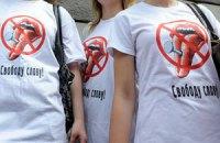 """""""Репортеры без границ"""" констатируют улучшение ситуации со свободой слова в Украине"""
