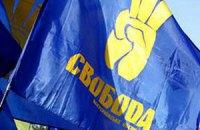 """Суд разрешил называть """"Свободу"""" фашистской организацией"""