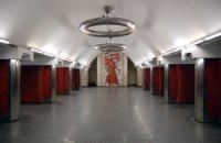 У Києві створять музей із демонтованих у метро радянських символів