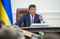 """""""Укрзализныця"""" должна учитывать интересы бизнеса и состояние экономики при принятии решения о росте тарифов, - Гройсман"""