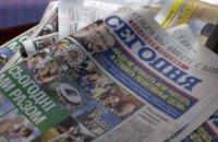 """Газета """"Сегодня"""" перестане виходити в друкованому вигляді"""