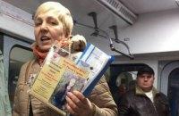 В киевском метро начали звучать призывы не давать денег людям со шкатулками