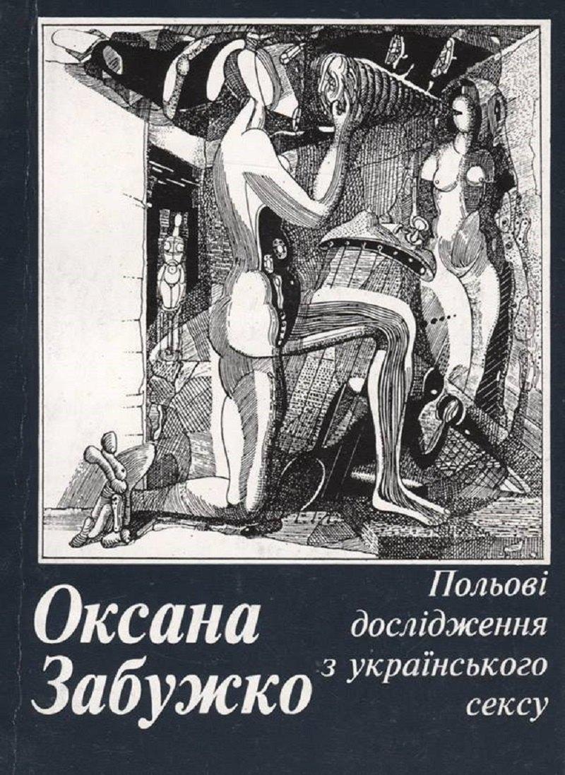 1996. Перше українське видання