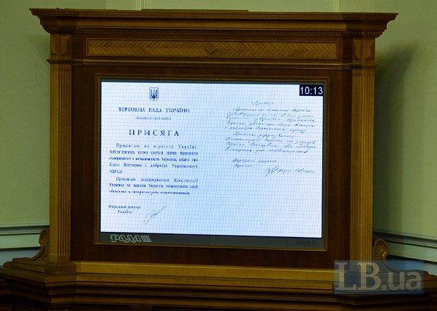 Текст присяги, подписанный Надеждой Савченко