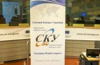 Світовий конгрес українців виключив об'єднання з Латвії за антиукраїнську позицію